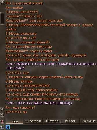 Клан ВОРА  - НЕАДЕКВАТЫ.jpg